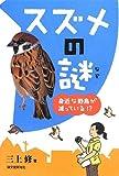 スズメの謎—身近な野鳥が減っている!?