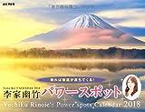カレンダー2018 李家幽竹 パワースポット  飾れば強運が満ちてくる! (ヤマケイカレンダー2018)