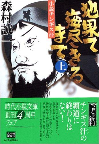 地果て海尽きるまで―小説チンギス汗〈上〉 (時代小説文庫)の詳細を見る
