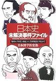 日本史未解決事件ファイル 「聖徳太子架空人物説」から「西郷隆盛生存説」まで (PHP文庫)