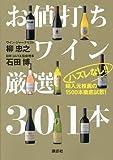 ハズレなし!! お値打ちワイン厳選301本 輸入元推薦の1500本徹底試飲!