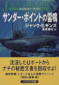 サンダー・ポイントの雷鳴 (ハヤカワ文庫 NV (869))