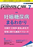 ペリネイタルケア 2018年7月号 (第37巻7号)特集:妊娠糖尿病まるわかり 妊娠中・分娩時・産後&新生児の管理に関する最新アプローチ