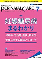 ペリネイタルケア 2018年7月号(第37巻7号)特集:妊娠糖尿病まるわかり 妊娠中・分娩時・産後&新生児の管理に関する最新アプローチ