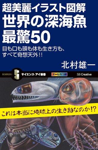 超美麗イラスト図解 世界の深海魚 最驚50 目も口も頭も体も生き方も、すべて奇想天外!! (サイエンス・アイ新書)の詳細を見る