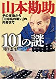 山本勘助101の謎 (PHP文庫)