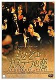 ムッシュ・カステラの恋 [DVD] 画像