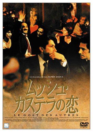 ムッシュ・カステラの恋 [DVD]...
