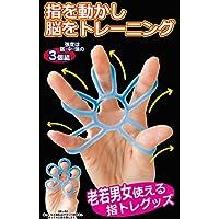 指のエクササイズ 健康グッズ 健康器具 [並行輸入品]