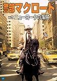 警部マクロード Vol.29「ニューヨークの海賊」[DVD]