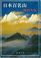 日本百名山 (1978年) (新潮文庫)