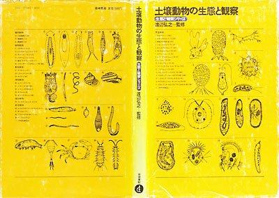 土壌動物の生態と観察 (生態と観察シリーズ)