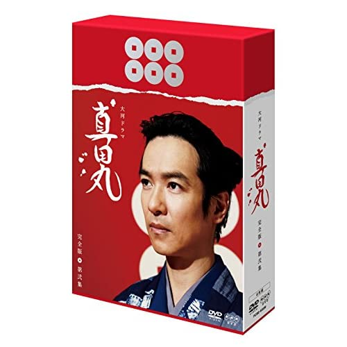 真田丸 完全版 第弐集 [DVD]