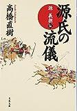 源氏の流儀―源義朝伝 (文春文庫)