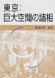 東京:巨大空間の諸相 (明治大学人文科学研究所叢書)