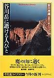 谷川岳に逝ける人びと (平凡社ライブラリー (525))