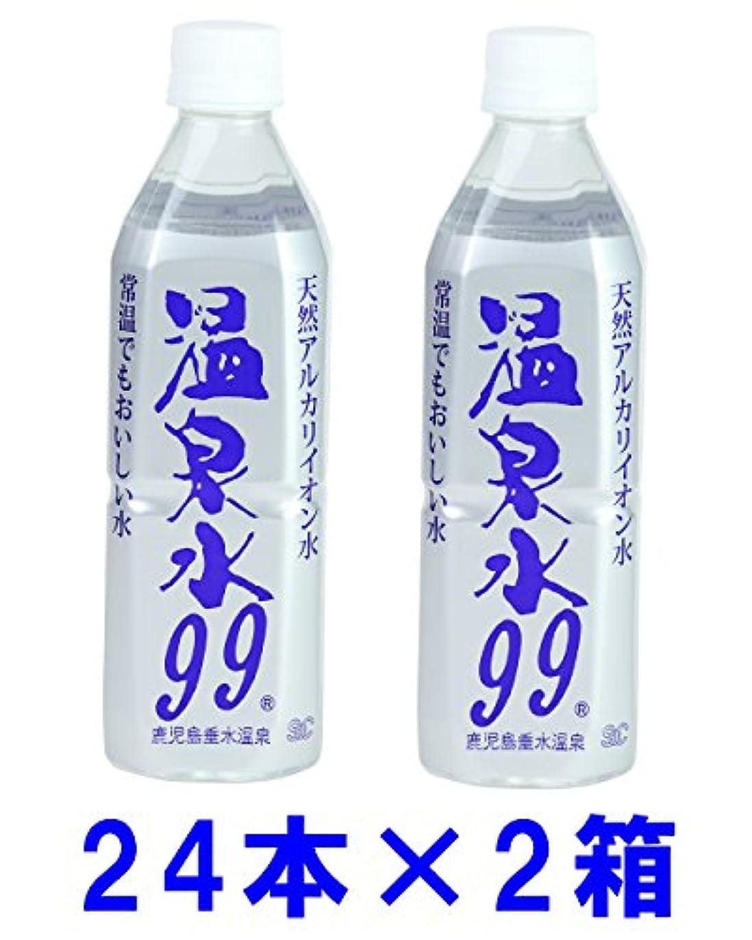 湾ポゴスティックジャンプ負SOC(エスオーシー) 温泉水99 (500ml×24本)× 2ケース