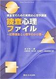捜査心理ファイル―捜査官のための実戦的心理学講座 犯罪捜査と心理学のかけ橋 (Valiant Value Book Series)