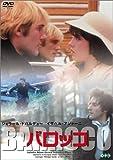 バロッコ [DVD]