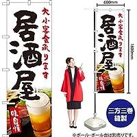 のぼり旗 居酒屋 YN-5168(三巻縫製 補強済み)
