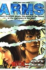 Arms (22) (少年サンデーコミックススペシャル) コミック