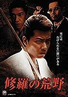 修羅の荒野 [DVD]