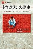 トウガラシの歴史 (「食」の図書館)