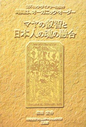 マヤの叡智と日本人の魂の融合—コズミック・ダイアリーの精神 時間は、オーガニック・オーダー