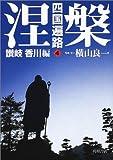 四国遍路〈4〉涅槃―讃岐・香川編
