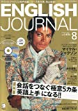ENGLISH JOURNAL (イングリッシュジャーナル) 2010年 08月号 [雑誌]