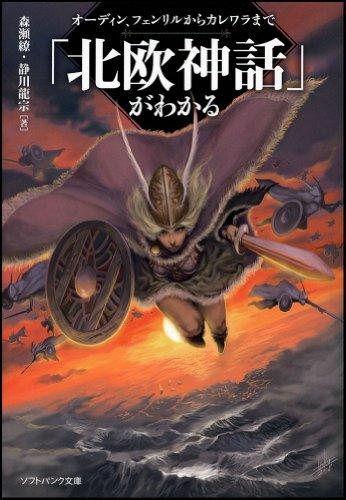 「北欧神話」がわかる オーディン、フェンリルからカレワラまで (ソフトバンク文庫)の詳細を見る