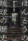 ほんとうの琉球の歴史 神人が聞いた真実の声 (角川フォレスタ)