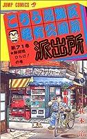 こちら葛飾区亀有公園前派出所 71 (ジャンプコミックス)