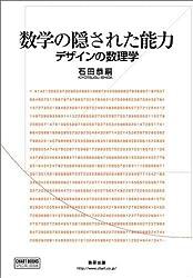 数学の隠された能力―デザインの数理学 (チャートBOOKS SPECIAL ISSUE)