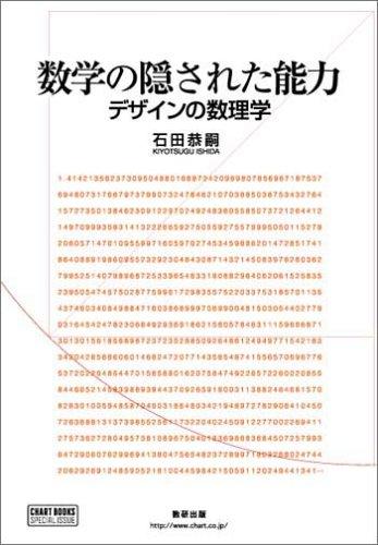 数学の隠された能力―デザインの数理学 (チャートBOOKS SPECIAL ISSUE)の詳細を見る