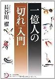 角川俳句ライブラリー  一億人の「切れ」入門 画像
