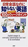 日常会話なのに知らない英語―必修単語!100のウィークポイント