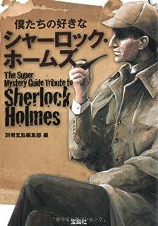 僕たちの好きなシャーロック・ホームズ (宝島SUGOI文庫)