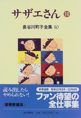長谷川町子全集 (10) サザエさん 10の詳細を見る