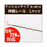 テンションタイプカーテンレール 伸縮カーテンレール Lサイズ 124〜220cm