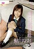 美少女陵辱遊戯 鮎川なお [DVD]