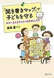 『聞き書きマップ』で子どもを守る: 科学が支える子どもの被害防止入門