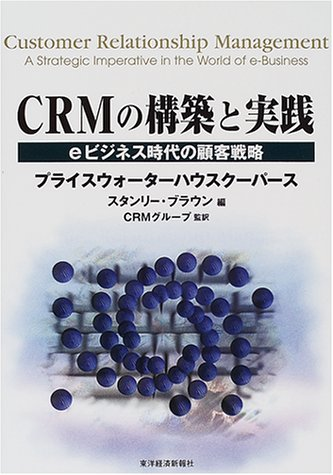 CRMの構築と実践―eビジネス時代の顧客戦略 (Best solution)