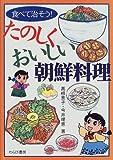 食べて治そう!たのしくおいしい朝鮮料理 画像