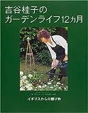 吉谷桂子のガーデンライフ12カ月―イギリスからの贈り物 画像