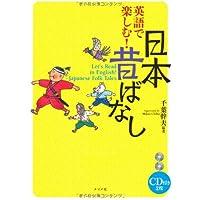 CD付き 英語で楽しむ!日本昔ばなし