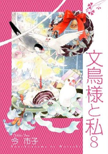 文鳥様と私 8 (LGAコミックス)