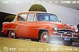 テレホンカード/テレカ トヨペット クラウンRS-L型(1958年) トヨタ博物館 所蔵(自動車・クラシックカー・四輪・写真) 105度数