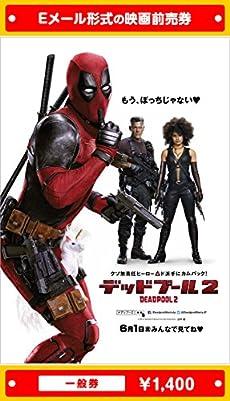 『デッドプール2』映画前売券(一般券)(ムビチケEメール送付タイプ)