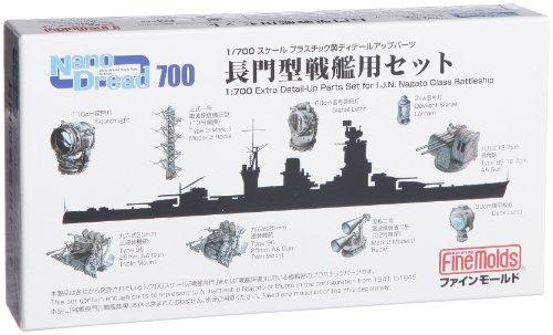 1/700 プラ製ディテールUPパーツ長門型戦艦用セット